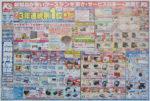 ケーズデンキ チラシ発行日:2012/10/20