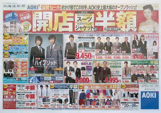アオキ チラシ発行日:2012/10/20