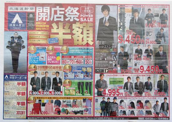 洋服の青山 チラシ発行日:2012/10/13