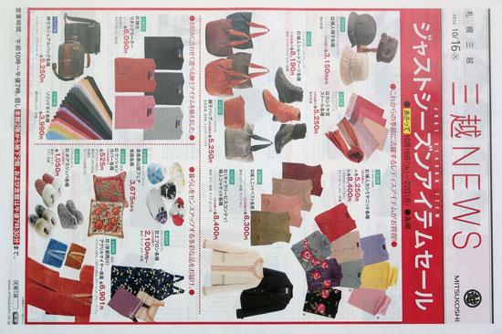 三越 チラシ発行日:2012/10/16