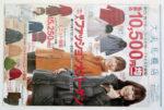 大丸札幌店 チラシ発行日:2012/10/17