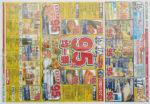 コープさっぽろ チラシ発行日:2012/10/16