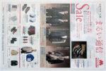 丸井今井 チラシ発行日:2012/10/17