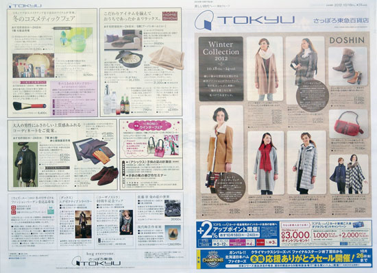 東急百貨店 チラシ発行日:2012/10/18
