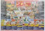アークス チラシ発行日:2012/10/9