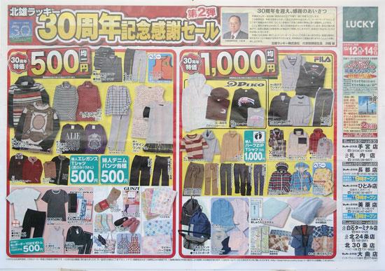 北雄ラッキー チラシ発行日:2012/10/12