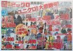 ユニクロ チラシ発行日:2012/10/13