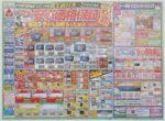 ヤマダ電機 チラシ発行日:2012/10/13