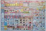 ケーズデンキ チラシ発行日:2012/10/13