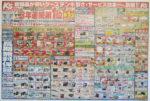 ケーズデンキ チラシ発行日:2012/10/6
