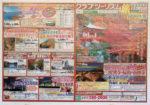 クラブツーリズム チラシ発行日:2012/10/8