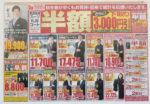 はるやま チラシ発行日:2012/10/6