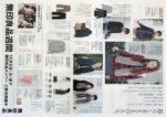 無印良品 チラシ発行日:2012/10/8