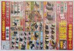 東京靴流通センター チラシ発行日:2012/10/4