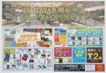 TSUTAYA チラシ発行日:2012/10/5