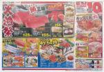 コープさっぽろ チラシ発行日:2012/10/6