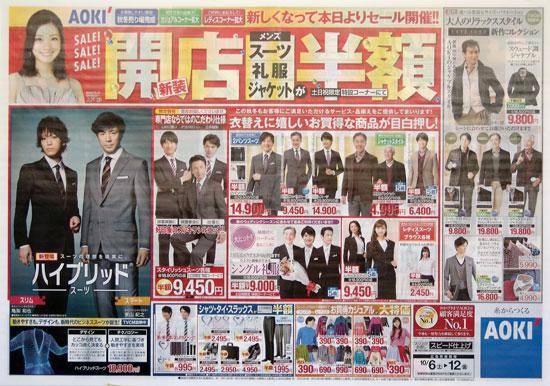 アオキ チラシ発行日:2012/10/6