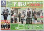 洋服の青山 チラシ発行日:2012/10/6