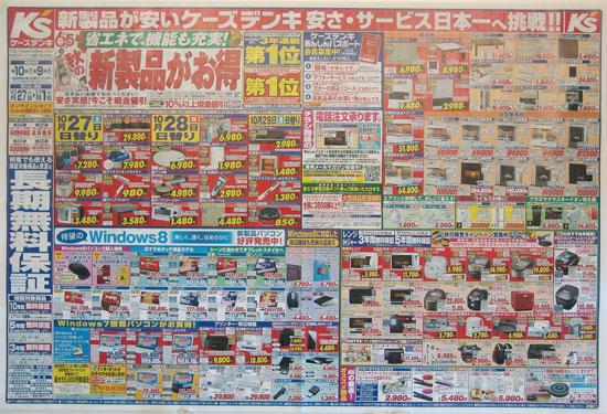 ケーズデンキ チラシ発行日:2012/10/27