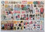 西松屋 チラシ発行日:2012/10/4