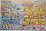 ビックカメラ チラシ発行日:2012/10/26