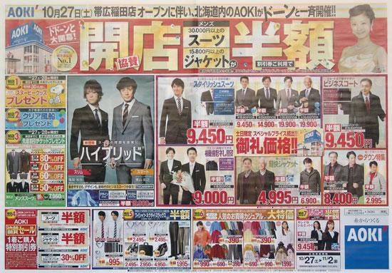 アオキ チラシ発行日:2012/10/27