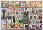 洋服の青山 チラシ発行日:2012/10/27