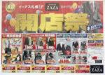 ザザ チラシ発行日:2012/11/23