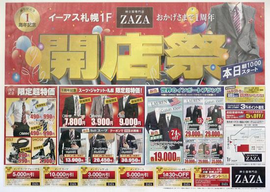 ザザ チラシ発行日:2012/11/1