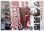はるやま チラシ発行日:2012/11/3