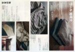 無印良品 チラシ発行日:2012/10/19