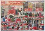 ユニクロ チラシ発行日:2012/10/26