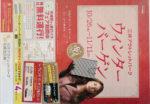 三井アウトレットパーク チラシ発行日:2012/10/26