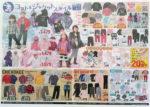 西松屋 チラシ発行日:2012/11/1