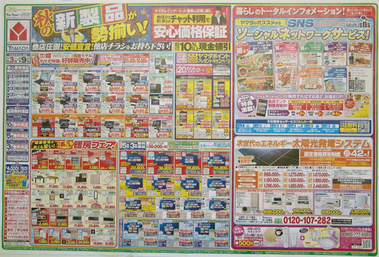ヤマダ電機 チラシ発行日:2012/11/3