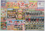 紳士服の山下 チラシ発行日:2012/11/3