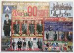 洋服の青山 チラシ発行日:2012/11/3