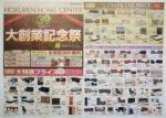 ホクレンホームセンター チラシ発行日:2012/11/3