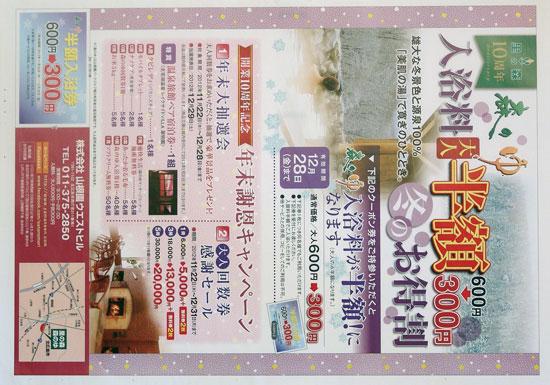 森の湯 チラシ発行日:2012/11/22