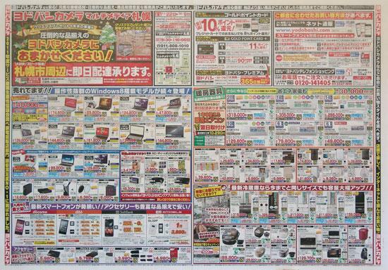 ヨドバシカメラ チラシ発行日:2012/11/22