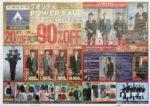 洋服の青山 チラシ発行日:2012/11/17
