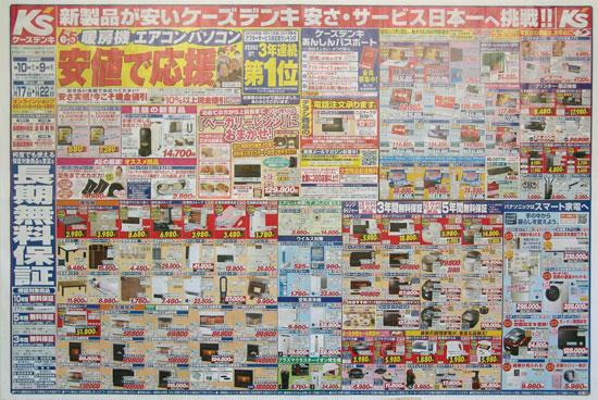 ケーズデンキ チラシ発行日:2012/11/17