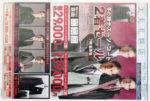 大丸札幌店 チラシ発行日:2012/11/21