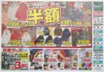 北雄ラッキー チラシ発行日:2012/11/20