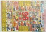 コープさっぽろ チラシ発行日:2012/11/20