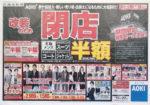 アオキ チラシ発行日:2012/11/17