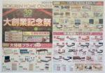ホクレンホームセンター チラシ発行日:2012/11/17