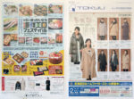 東急百貨店 チラシ発行日:2012/11/8