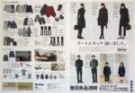 無印良品 チラシ発行日:2012/11/16