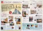 ノアシス3.4 チラシ発行日:2012/11/16